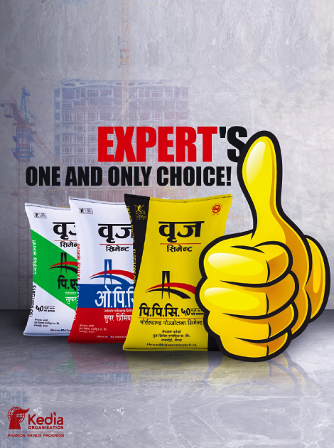 About Brij Cement Image